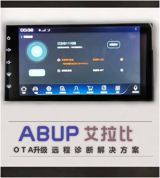 """为品牌厂商赋能,艾拉比""""OTA+智能诊断""""在重庆智博会精彩亮相"""