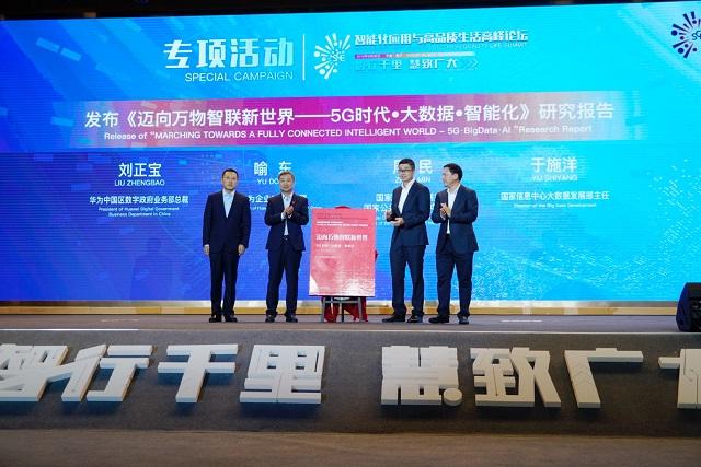 国家信息中心联合华为发布报告:5G+大数据+AI驱动万物智联新世界