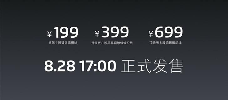 族UR高端定制耳机公布:最高售价超9000元