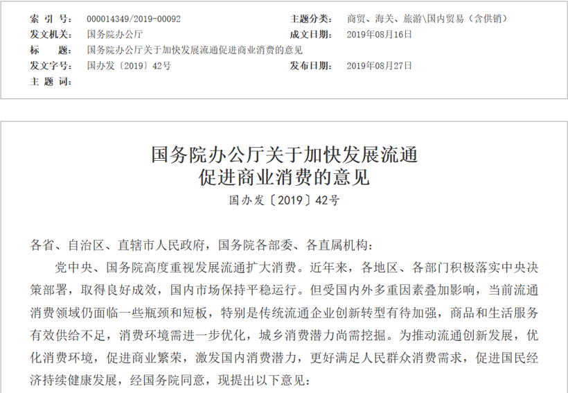 国务院:释放汽车消费潜力 逐步放宽或取消限购