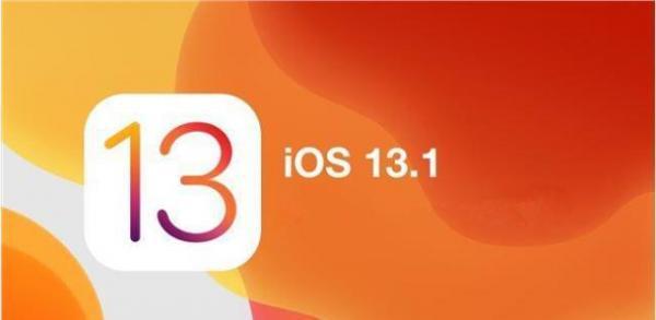 一脸懵逼!苹果竟提前发布iOS 13.1 测试版!