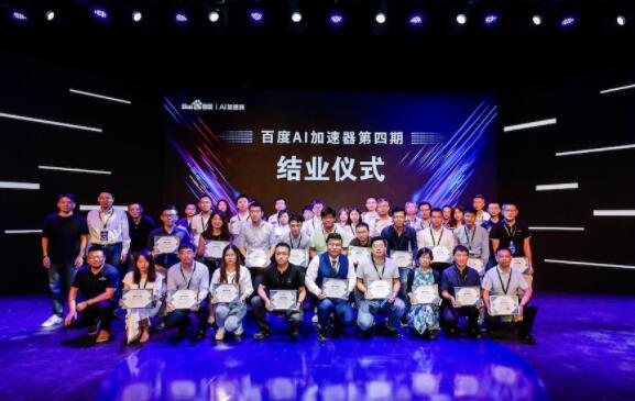 百度AI加速器第四期公布成绩单:超20家企业获得投资