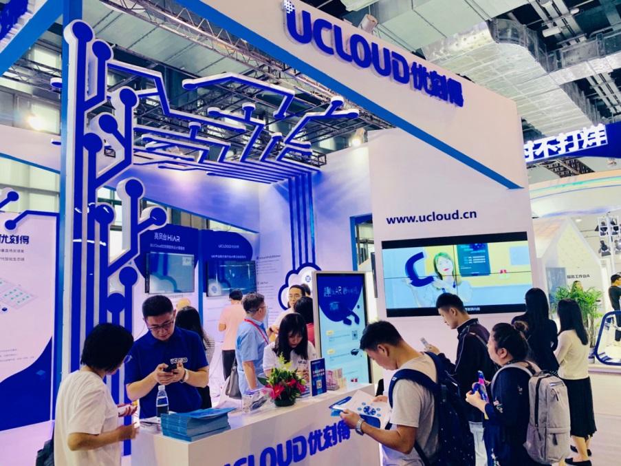 """世界人工智能大会, UCloud优刻得与合作伙伴展示""""云+AI""""创新应用"""