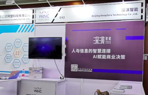 AI赋能商业决策代表企业深演智能首秀世界人工智能大会