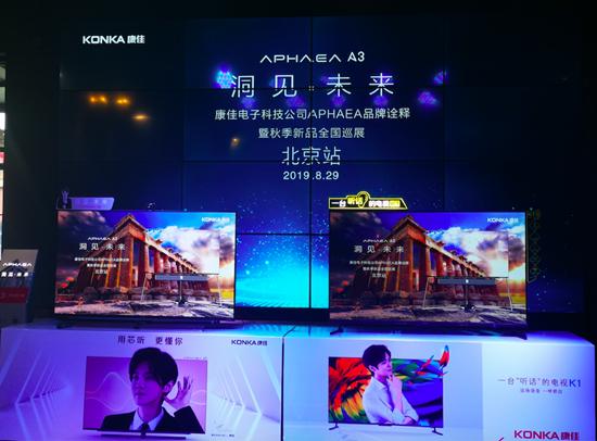 康佳彩电布局智慧产业,在转型升级的道路上开辟新天地