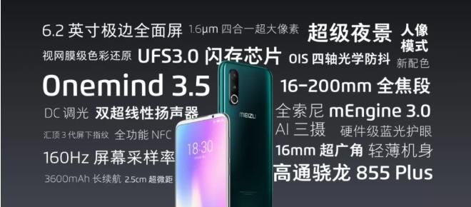年度三索尼CMOS旗舰魅族16s Pro发布,搭载骁龙855Plus极具性价比