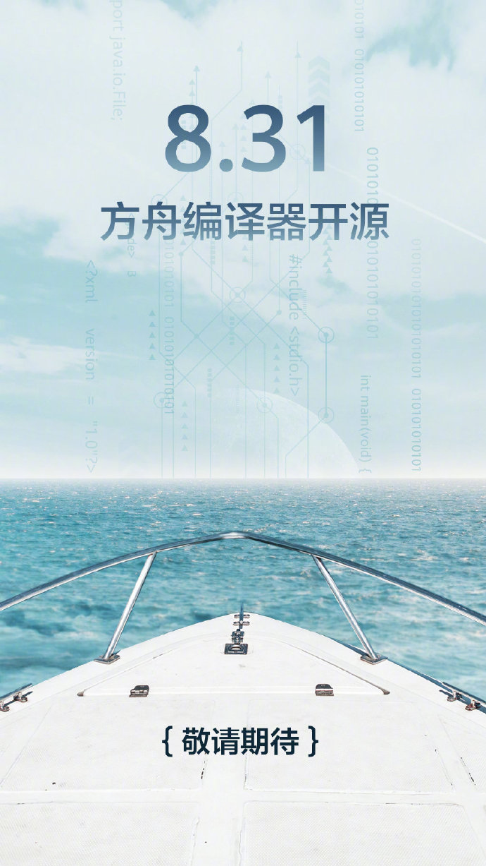 华为方舟编译器8月31日开源