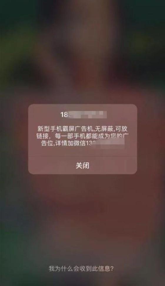 """""""霸屏""""闪信广告来袭,无法拒收运营商难辞其咎"""