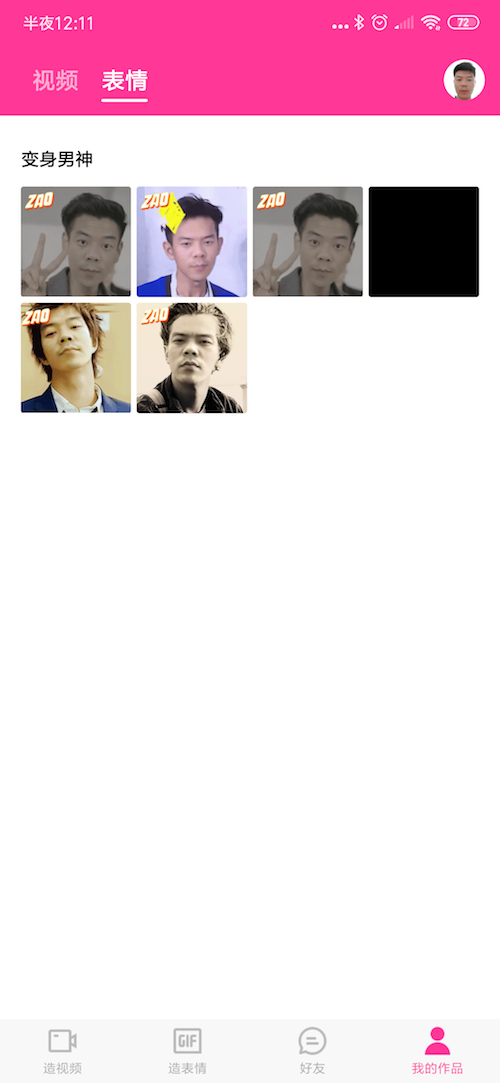"AI换脸APP""ZAO""在朋友圈刷屏,可一键生成明星同款视频表情包"