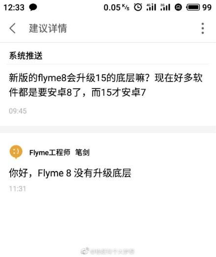 魅族工程师回复Flyme 8没有升级底层,魅族15还是安卓7.1