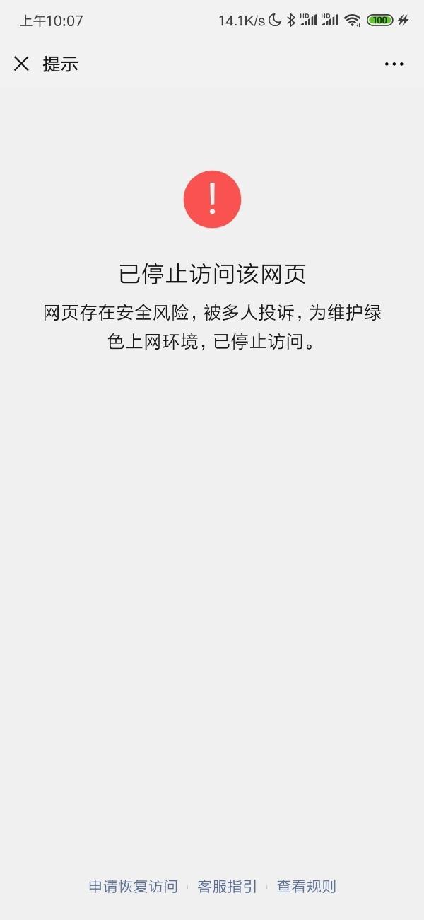因多人举报,AI换脸App ZAO被微信屏蔽分享链接