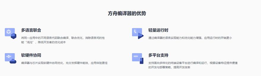 华为方舟编译器正式开源,官网同时上线