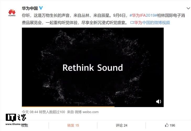 华为IFA 2019预热麒麟990/自研蓝牙芯片:重构听觉体验