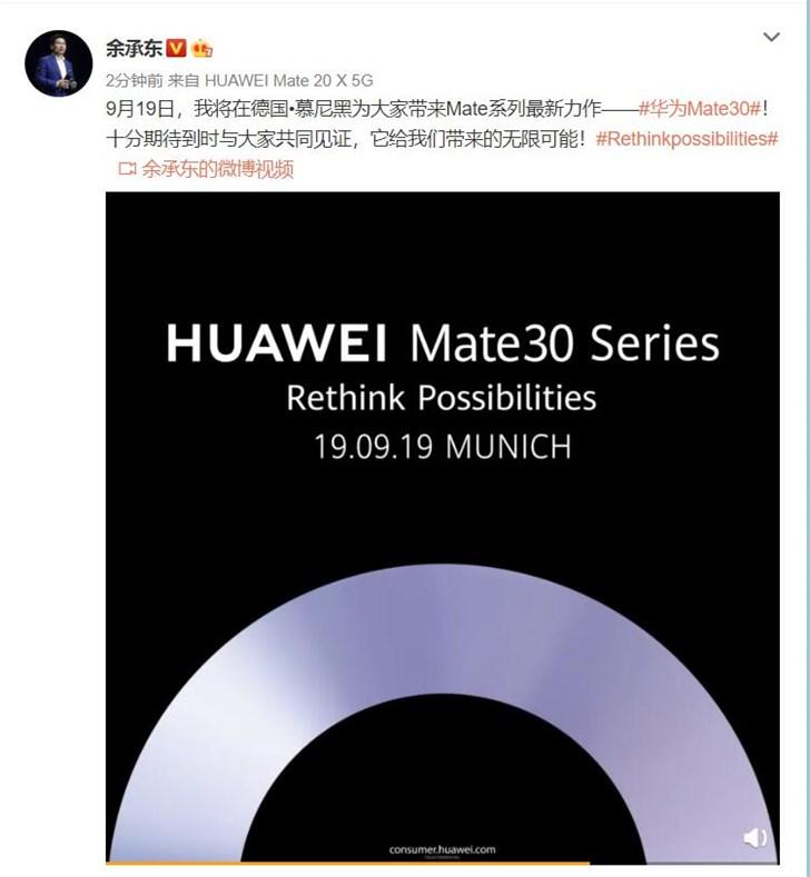 华为Mate 30系列发布时间公布