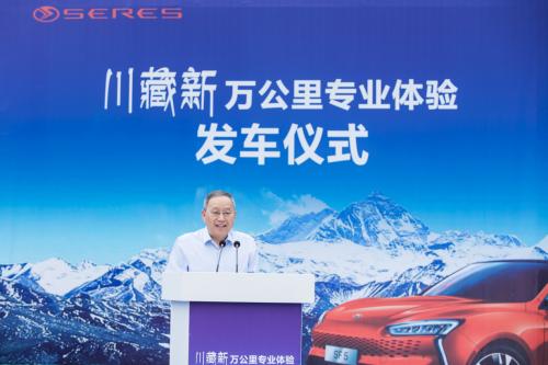 技术赋能品质护航 SERES SF5川藏新万公里专业体验正式发车