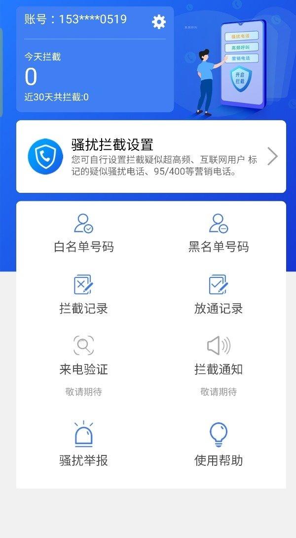 """中囯电信全国上线骚扰拦截系统""""天翼防骚扰"""""""