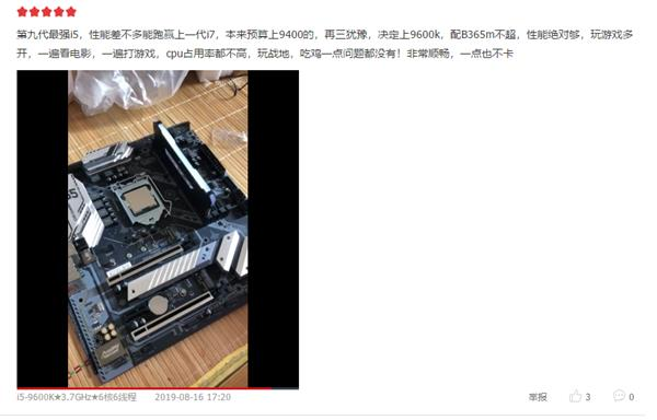 酷睿i5-9600K隐藏的出人意料的游戏性能