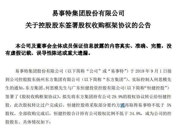"""易事特""""改嫁"""":收購方由珠海華發改為恒健投資 收購價再低13%"""