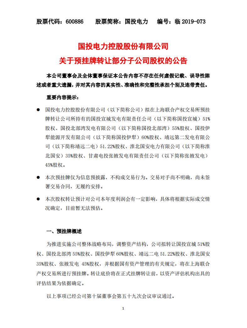"""國投電力""""甩賣""""6家火電公司股權,意欲轉投光伏?"""