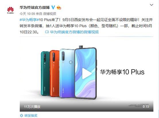 """""""全面不设限""""!华为新手机采用升降式摄像头 看看哪些公司有望受益"""