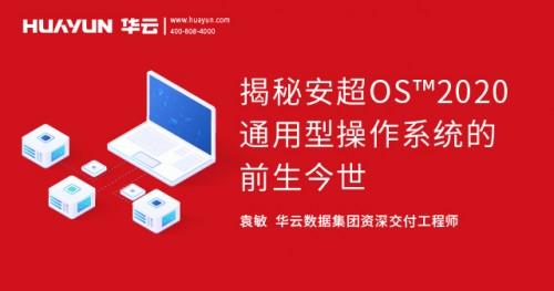 华云大咖说:揭秘安超OS?2020通用型操作系统的前生今世