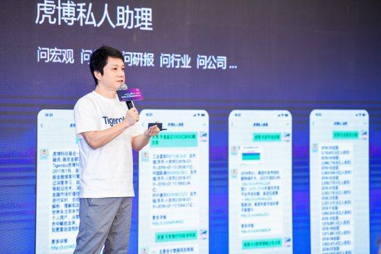 虎博科技发布金融信息机器人,有效提高信息获取效率