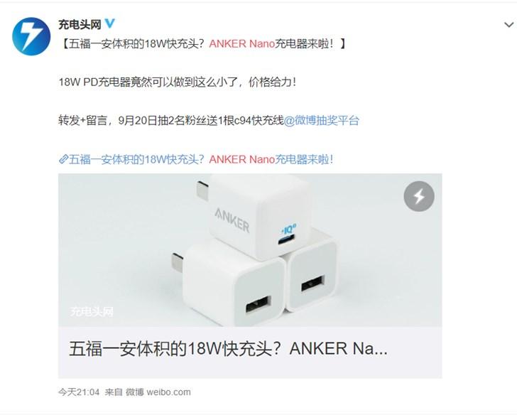 "ANKER将推出一款Nano充电器:""五福一安""体积,18W PD快充"