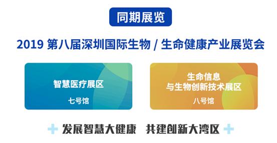 机遇、挑战OR风口?深圳这场智慧医疗产业大会带您找到最好的答案