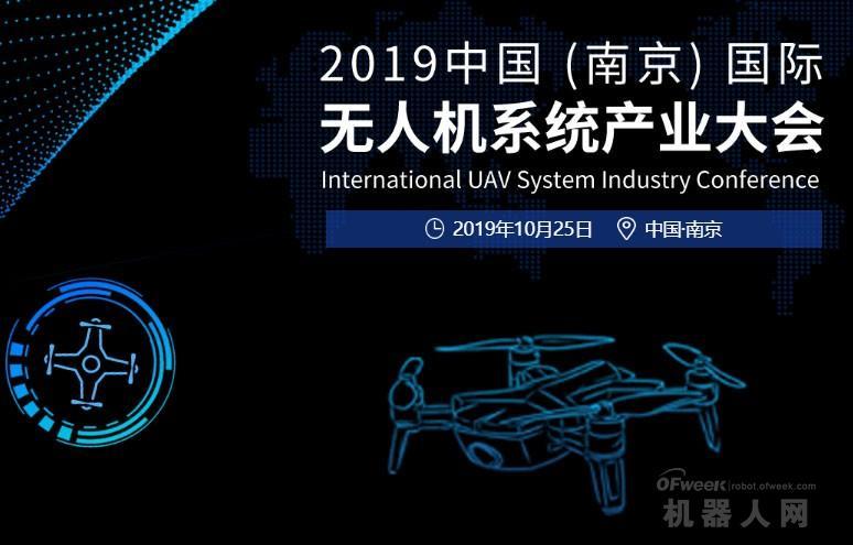 有大事:大批无人机专家、企业将向南京集结