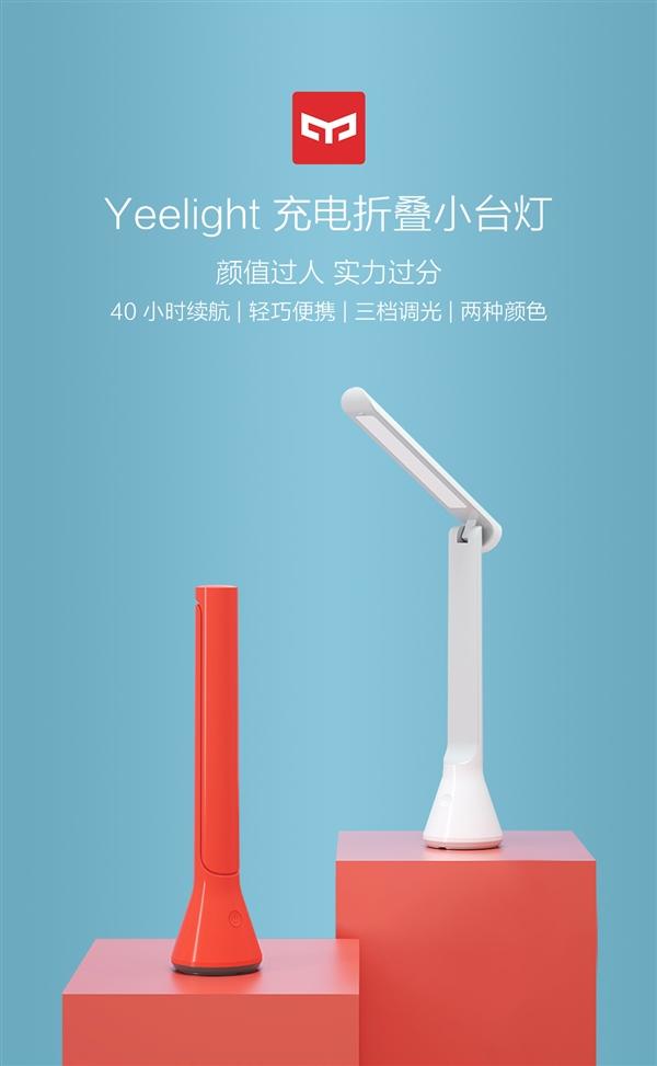 Yeelight充电折叠台灯发布:40小时续航 三挡调光
