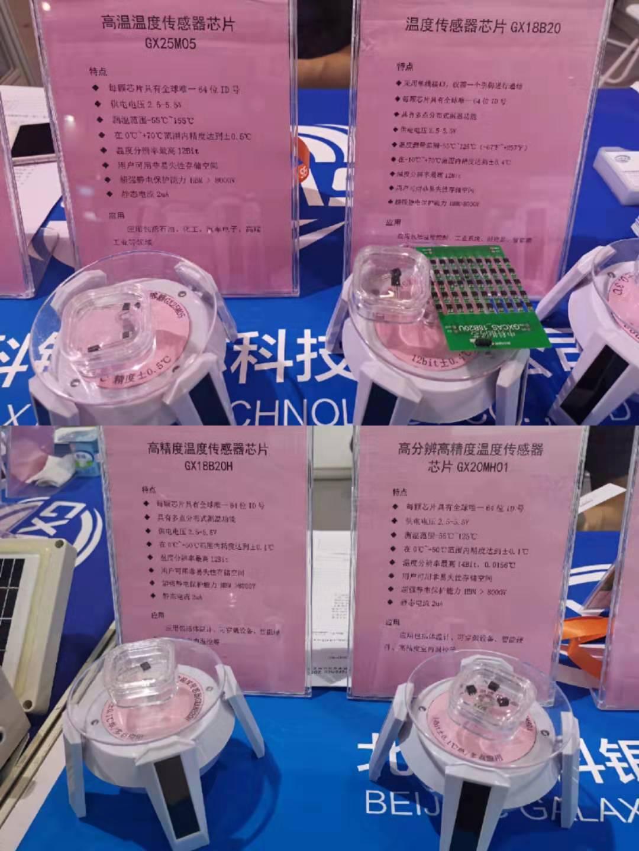 助力中高端传感器芯片国产化 中科银河芯携多款产品亮相China Sensor