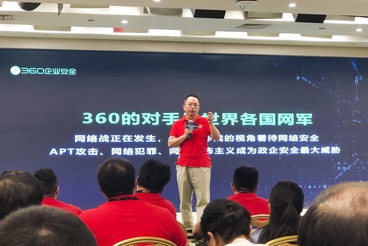 360发布最新政企安全服务体系:宣布安全战略进入3.0时代