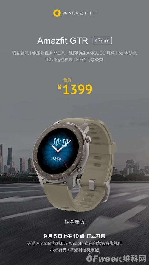 华米科技的47毫米钛版阿马齐格菲GTR正式上市:高