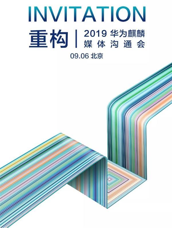 """明天见!华为麒麟990""""重构""""芯片想象"""