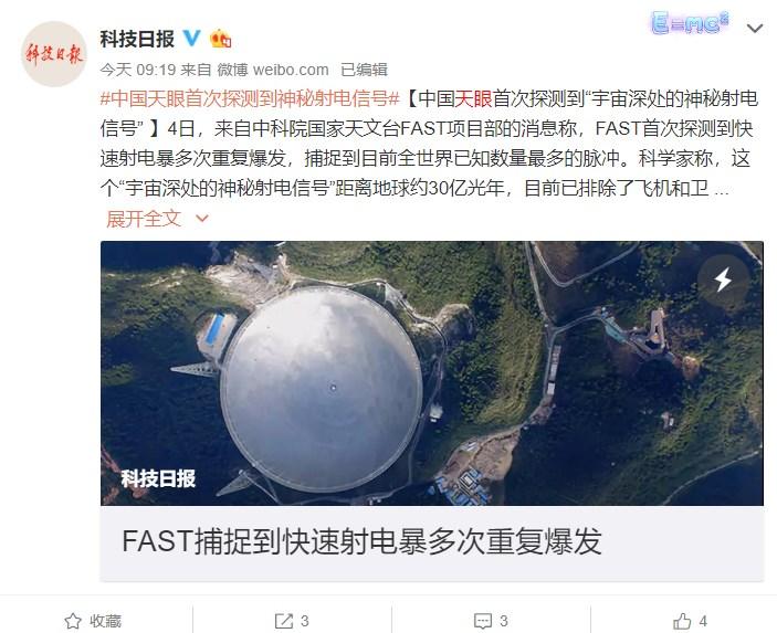 中国天眼首次探测到宇宙神秘射电信号