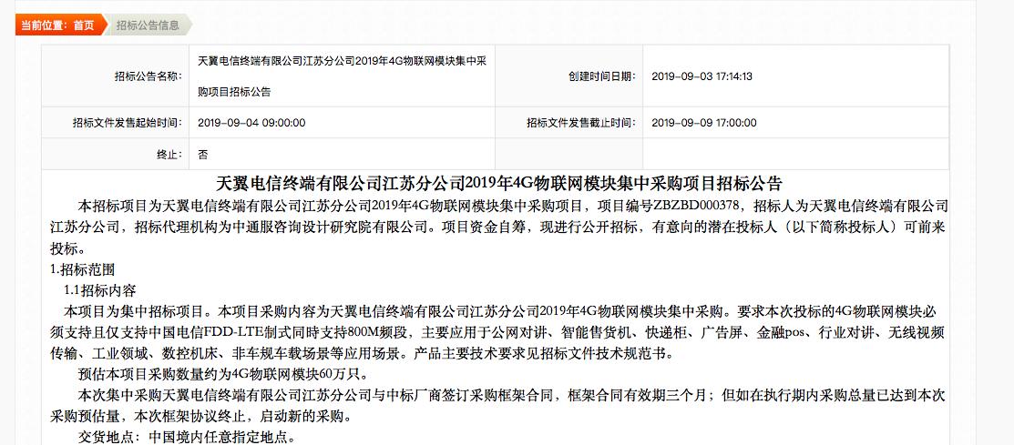 江苏电信集采60万只4G物联网模块:高通芯片平台占比50%