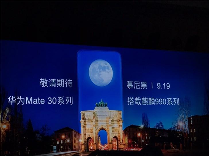 华为Mate 30系列将首发搭载麒麟990处理器,9月19日发布