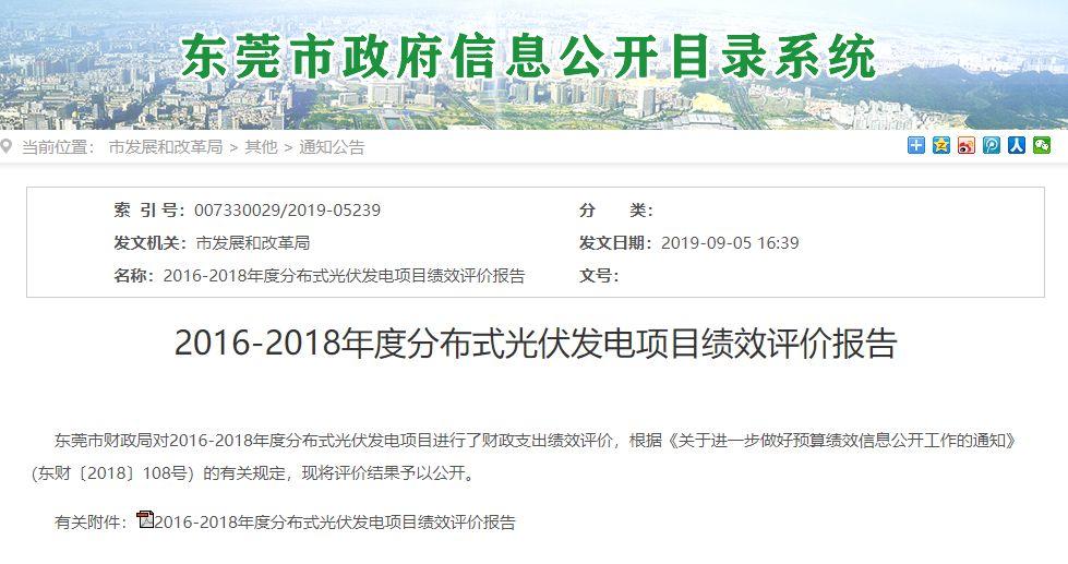 最用心政府:东莞,发布首个光伏KPI报告!