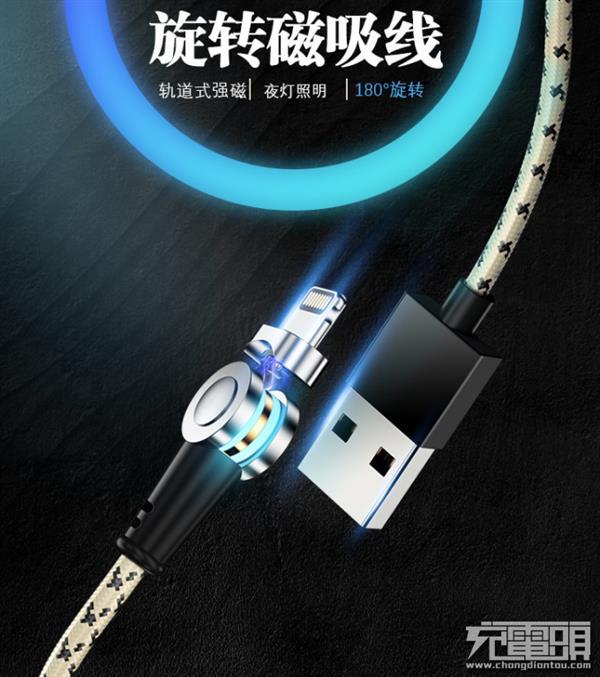 LinkPo推出磁吸充电线:可180度自由旋转
