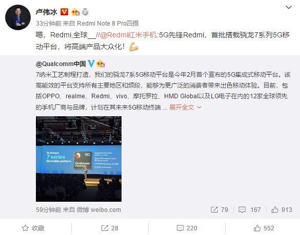 高通推出7nm工艺5G SoC处理器 卢伟冰:红米首发