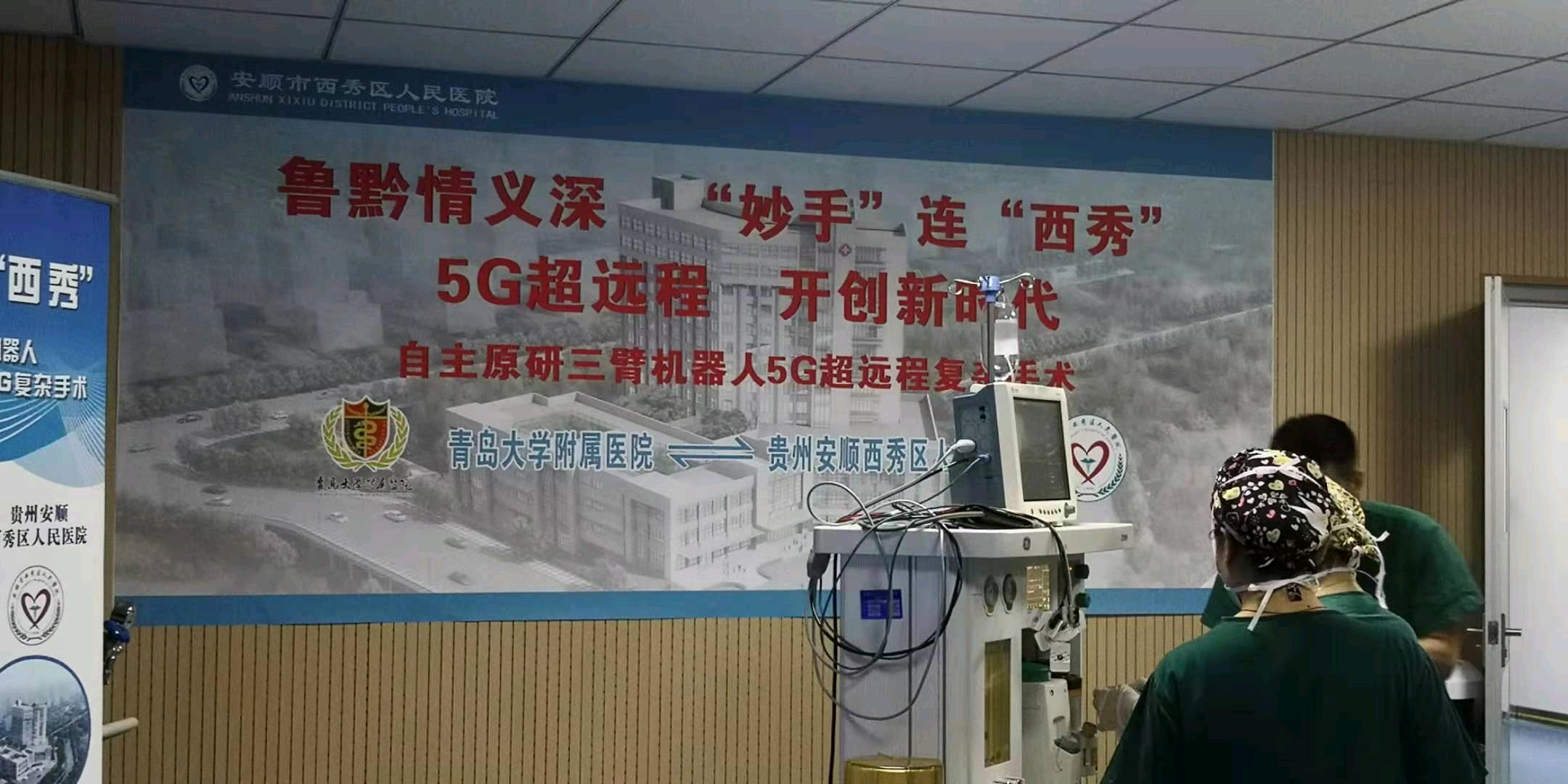 中国联通、华为和青岛大学附属医院完成首例5G远程机器人手术