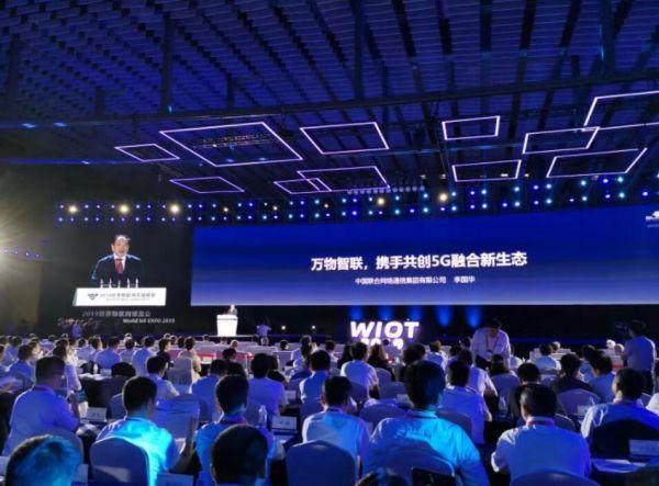 中国联通李国华:万物智联 携手共创5G融合新生态