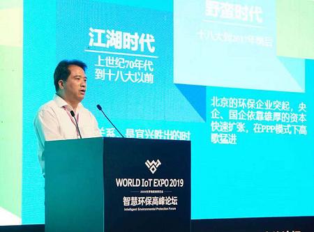 朱旭峰:智慧环保是环保产业转型升级的必然趋势