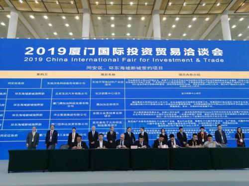 华云数据与厦门市签署合作协议 助力厦门市新技术发展
