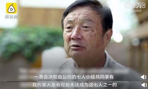 任正非谈华为一票否决权:领导团队将继承 但可能不包括家人