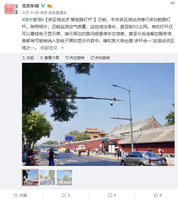 """北京多区域试点""""智能路灯杆"""":可监测空气质量,还能5G上网"""