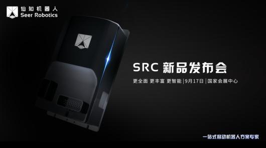 2019工博会|SRC 强势升级,新品发布会即将震撼开幕!
