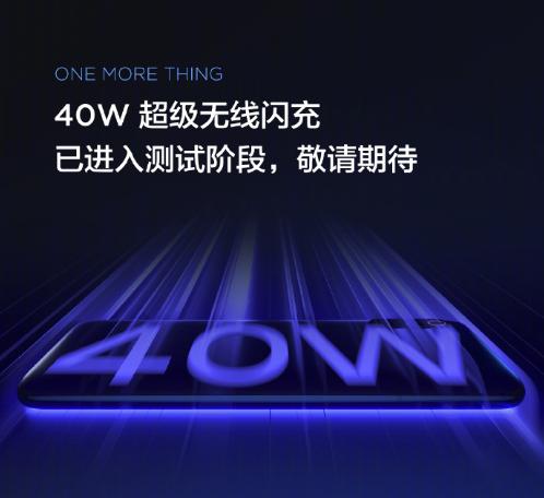 苹果汗颜不?小米发布30W超级无线闪充