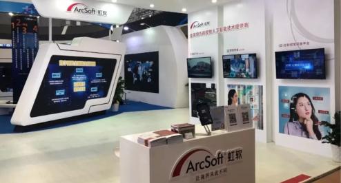 2019世界数字经济大会,虹软带你触碰AI未来
