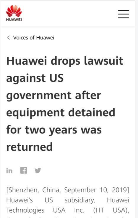 华为发声明:撤销对美商务部及其他几家美政府机构的起诉